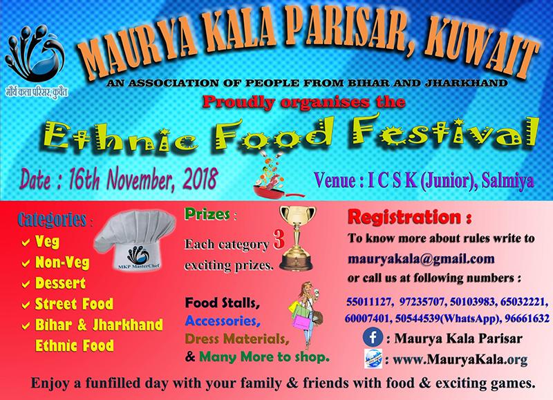 Maurya Kala Parisar- 5th Ethnic Food Festival