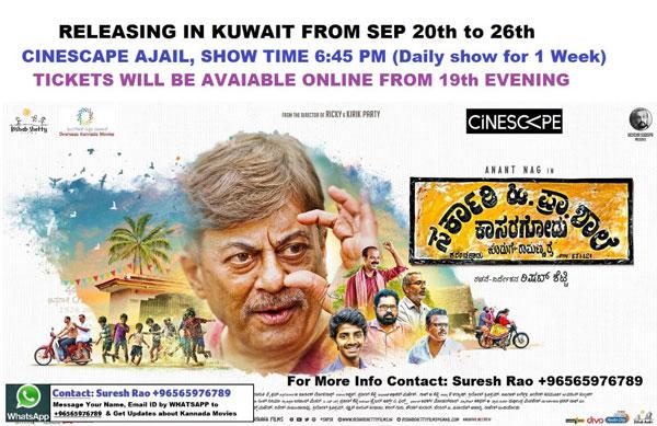 Sarakari Hiriya Prathamika Shale, Kasaragod' Kannada movie release