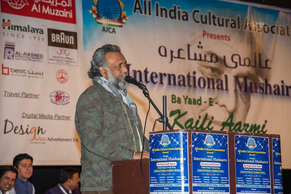 International Mushaira by AICA Kuwait