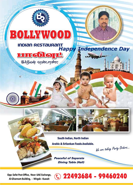 Indian Independence Day 2014