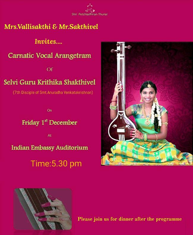 Carnatic Vocal Arangetram Invitation